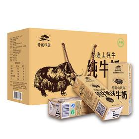 【京东】店铺爆款 青藏祁莲牦牛奶 祁连山牦牛纯牛奶250ml*12盒【乳酒冲饮】