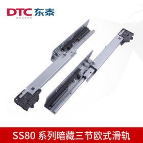 SS80 DTC隐藏轨 SS80系列 (联系客服享受专属价)