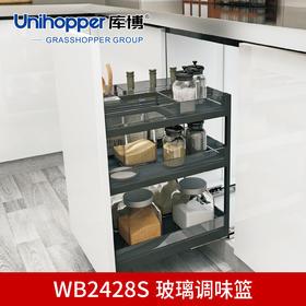 WB2428S.魅影系列玻璃调味篮(联系客服享受专属价格)