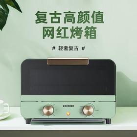 【轻奢复古 有颜有料】圈厨12L迷你复古烤箱 烘焙多功能小型烤箱