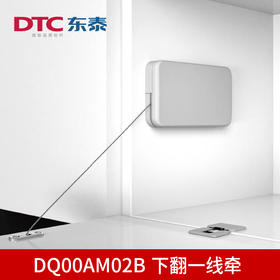 DQ00AM02B DTC 下翻一线牵 中型(联系客服享受专属价)