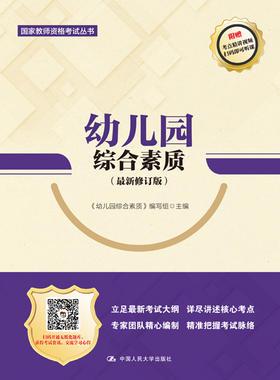 幼儿园综合素质(最新修订版)(国家教师资格考试丛书)