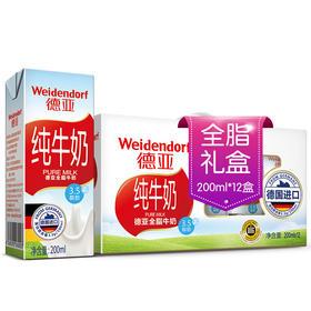 【京东】德国进口牛奶 德亚(Weidendorf)全脂纯牛奶 早餐奶 200ml*12盒 礼盒装送礼【乳酒冲饮】