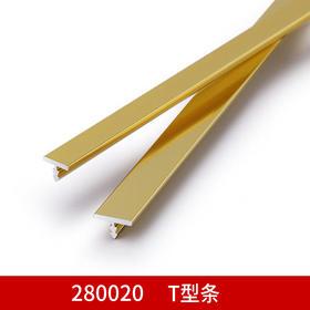 280020 T型金属条(联系客服享受专属价)