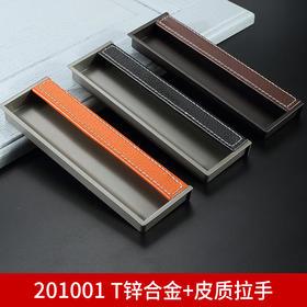 201001 锌合金+皮质拉手(联系客服享受专属价)