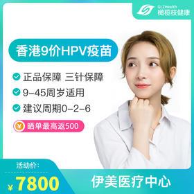 香港9价HPV疫苗【伊美医疗中心】【周期0-2-6】【三针保障】