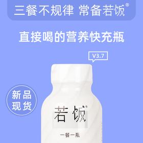 若饭液体版V3.7每箱12瓶(原味/咖啡味)