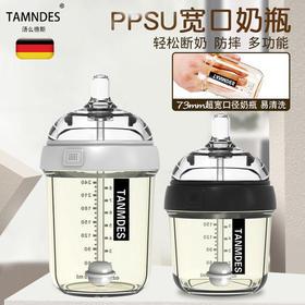 汤么德斯810016PPSU奶瓶(240ML)
