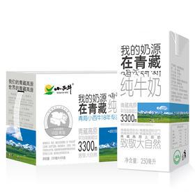 【京东】小西牛青藏牧场利乐砖全脂量贩装纯牛奶250ml*20盒礼盒装【乳酒冲饮】