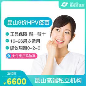 【预售】江苏昆山9价HPV疫苗接种预约代订服务
