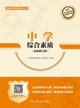 中学综合素质(最新修订版)(国家教师资格考试丛书)