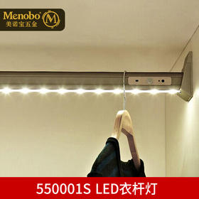550001LED挂衣杆灯人体感应(内置电池可充电)(联系客服享受专属价格)
