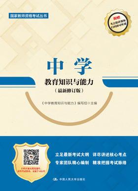 中学教育知识与能力(最新修订版)(国家教师资格考试丛书)