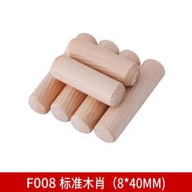 150039 标准木肖(8*40mm)(联系客服享受专属价)