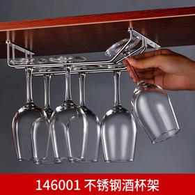 146001不锈钢酒杯架 总长270(联系客服享受专属价)