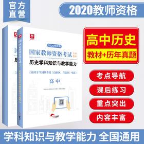 2020华图版国家教师资格考试专用教材+试卷历史学科知识与教学能力(高中)-教材+试卷
