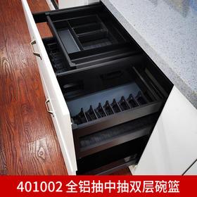 401002全铝抽中抽双层碗篮+平篮厨房拉篮(联系客服享受专属价格)