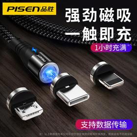 三合一闪电灯 免插拔圆头磁吸数据充电线  2米