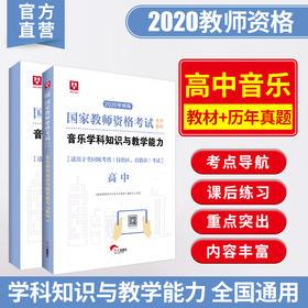 2020华图版国家教师资格考试专用教材+试卷音乐学科知识与教学能力(高中)-教材+试卷