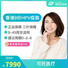 香港9价HPV疫苗预约代订【可托医疗】【正品保障 支持查验 当面拆封 针盒带走】