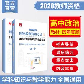 2020华图版国家教师资格考试专用教材+试卷思想政治学科知识与教学能力(高中)-教材+试卷
