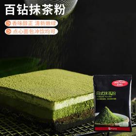 百钻抹茶粉 烘焙食用绿茶粉 抹茶奶茶蛋糕烘培原料防潮袋装