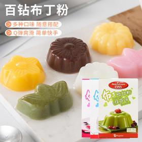 百钻布丁粉 食用自制鸡蛋芒果味果冻粉家用奶茶店专用diy原料100g