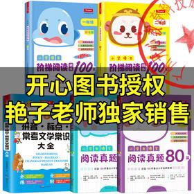 1-2年级语文阶梯阅读训练+阅读真题+拼音标点大全(艳子老师)