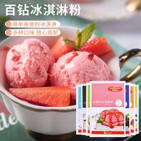 百钻冰淇淋粉 自制家用雪糕粉 香草抹茶口味手工diy冰激凌粉100g