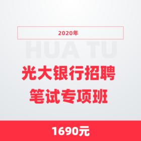 2020年光大银行招聘笔试专项班