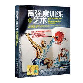 高强度训练的艺术 健身书籍减脂增肌肌力与体能训练书籍健身动作训练图解健身训练计划体hiit高强度间歇训练