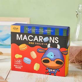 马卡龙蛋糕| 独立包装,松软可口,口感丰富。