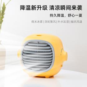 【降温补水】一粒柠檬空气扇快速制冷扇降温补水加湿