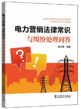 *电力营销法律常识与纠纷处理问答