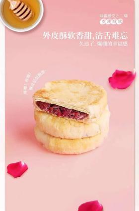 云南鲜花饼,古尔邦特惠活动,机制饼上线