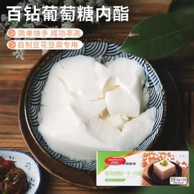 百钻葡萄糖内酯内脂 做豆腐花豆腐脑原料 成功率高 独立小包装使用方便