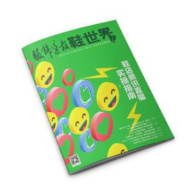 鞋店腾讯直播实操指南 /2020.4月刊