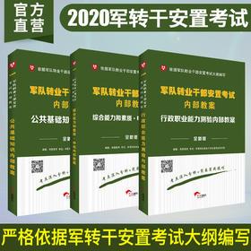 2020军转干申论+行测+公基(教材)3本