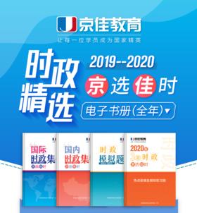 2019-2020时政精选国内/国际/模拟题集