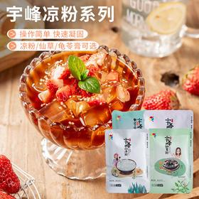 宇峰黑白凉粉 仙草粉龟苓膏粉 自制透明布丁甜品食用烧仙草奶茶材料