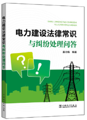 *电力建设法律常识与纠纷处理问答