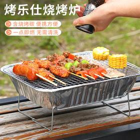 烤乐仕便携式烧烤炉 一次性户外野餐木炭烧烤架子 家用小型烤肉工具