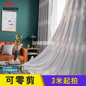 布料/提花布/YF-叶子-竹节棉提花布(灰、蓝、粉)