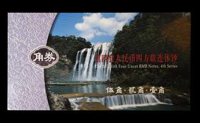 康银阁125角连体钞(4连体)