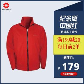 【分享】凹凸岛23年纪念版冲锋衣【中国红】