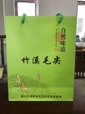 【2020春茶上新】竹溪精装毛尖250g