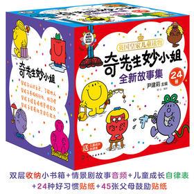奇先生妙小姐全新故事集全套24册 3-6岁儿童情绪管理与性格培养睡前故事书儿童绘本套装图画书英国皇家儿童读物亲子伴读