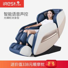 艾力斯特按摩椅家用全身太空豪华舱智能电动全自动沙发S350C