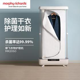 MORPHY RICHARDS摩飞衣物烘干机家用速干衣蒸汽护理消除毒机家用小型挂烫机