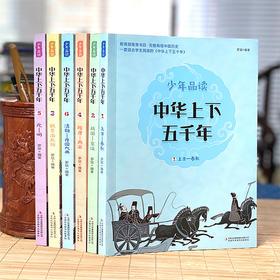 《少年品读·中华上下五千年》全6册